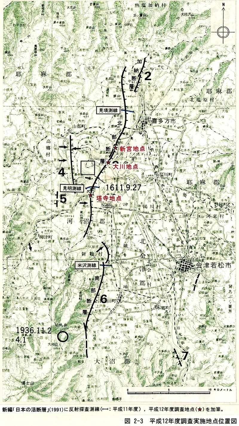 H12 福島県:会津盆地西縁断層帯...